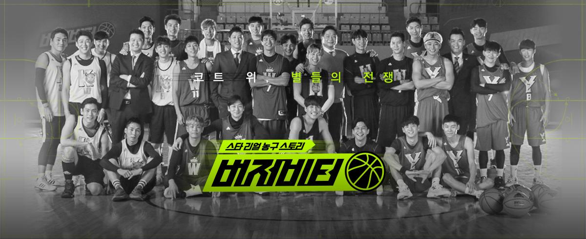 2017 tvN 최초 농구 리얼리티 매주 (금) 밤 10시 50분 방송