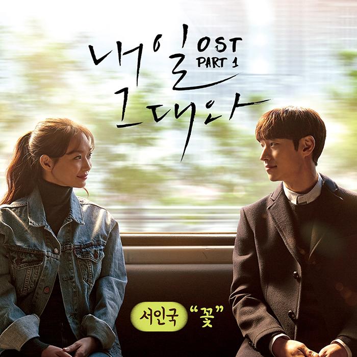 내일 그대와 OST Part1