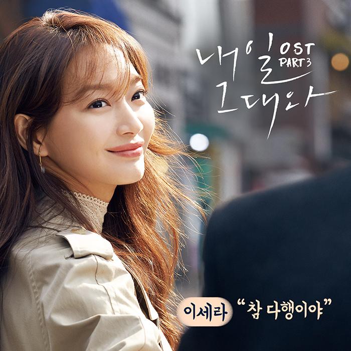내일 그대와 OST Part3