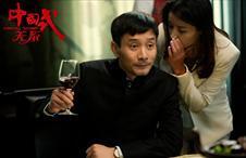 중국식 관계