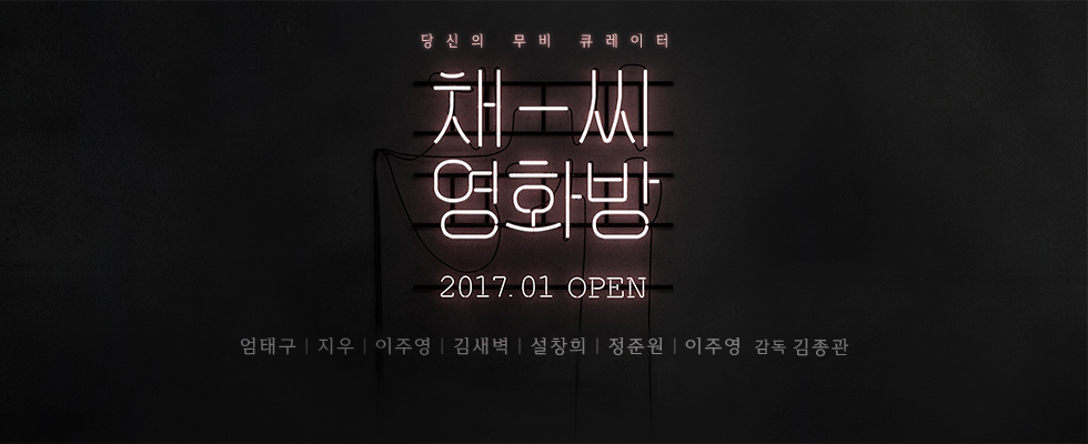 채씨 영화방ㅣ매주 금요일 오전 11시 네이버TV캐스트 공개 감독 김종관과 배우 엄태구가 함께하는 '당신의 무비 큐레이터' 소셜무비