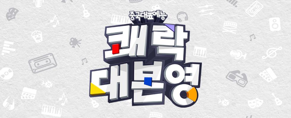 쾌락대본영 |     매주 일요일 오후 4시 본방송 중국대표예능 <쾌락대본영>