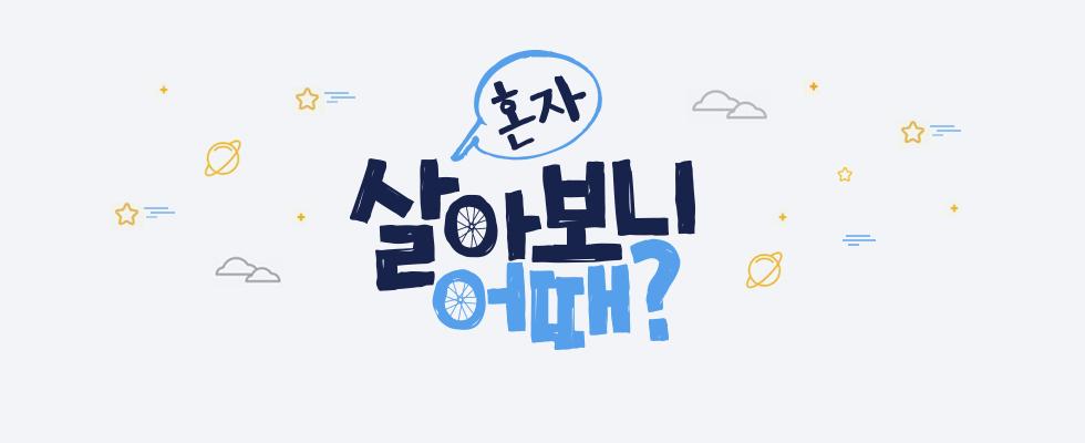 '서현의 싱글 하우스'에서 펼쳐지는 좌충우돌 독립 스토리! 매주 수요일 밤 9시40분 온스타일 방송!