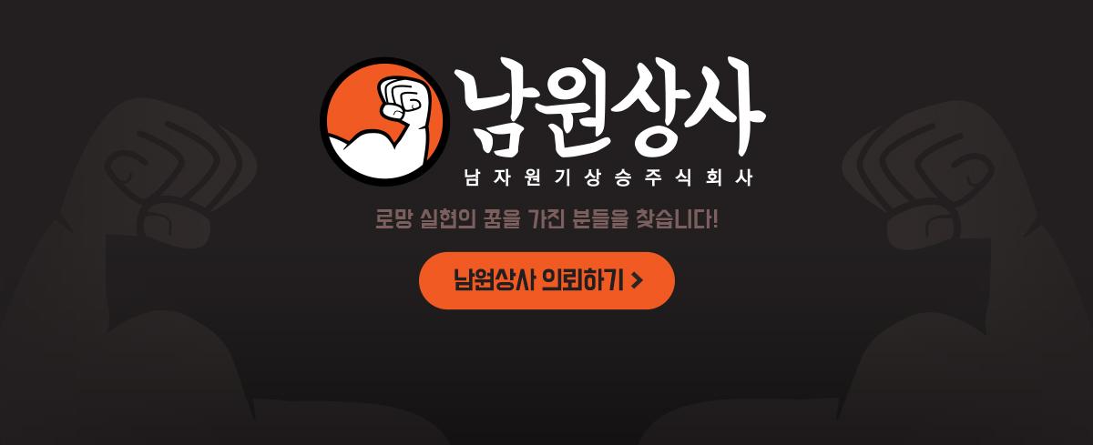 수방사 제작진의 귀환! 남자 원기 상승 주식회사! 남원상사 의뢰인 절찬리 모집중!