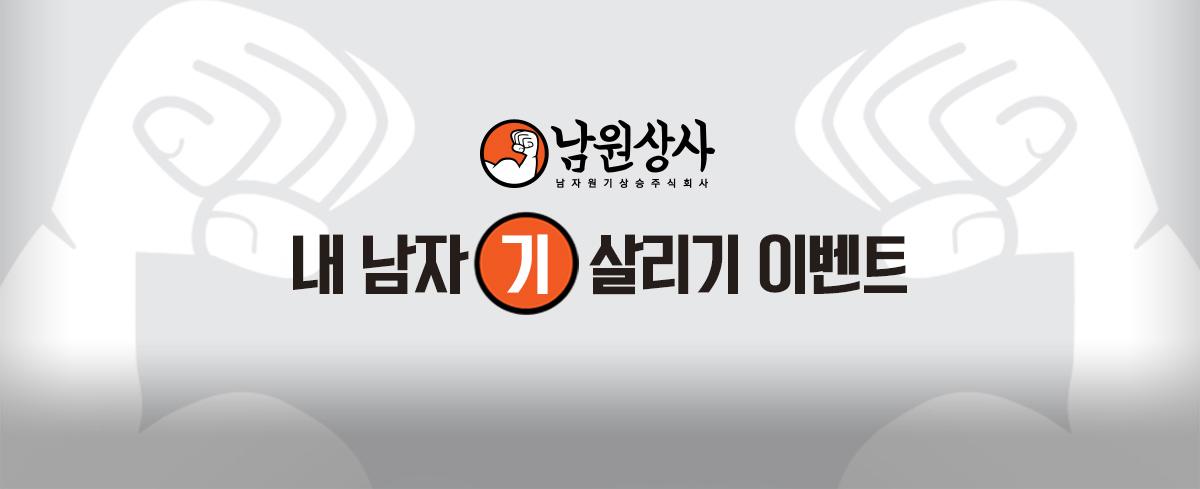 [남원상사] 가 준비한 서프라이즈 선물 기를 살려주고 싶은 대상과 이유를 남기고 선물 받자! (~6/10)