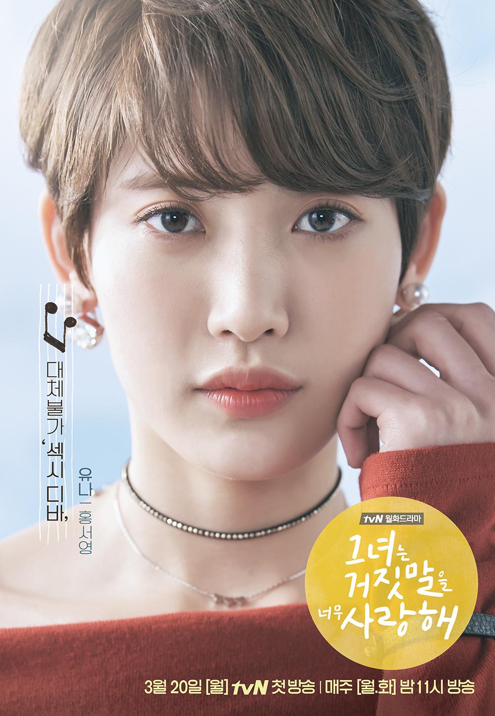 <그녀는 거짓말을 너무 사랑해> 유나 (홍서영) 캐릭터 포스터