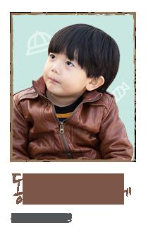 谷(主相革)3歲,由美下巴的兄弟