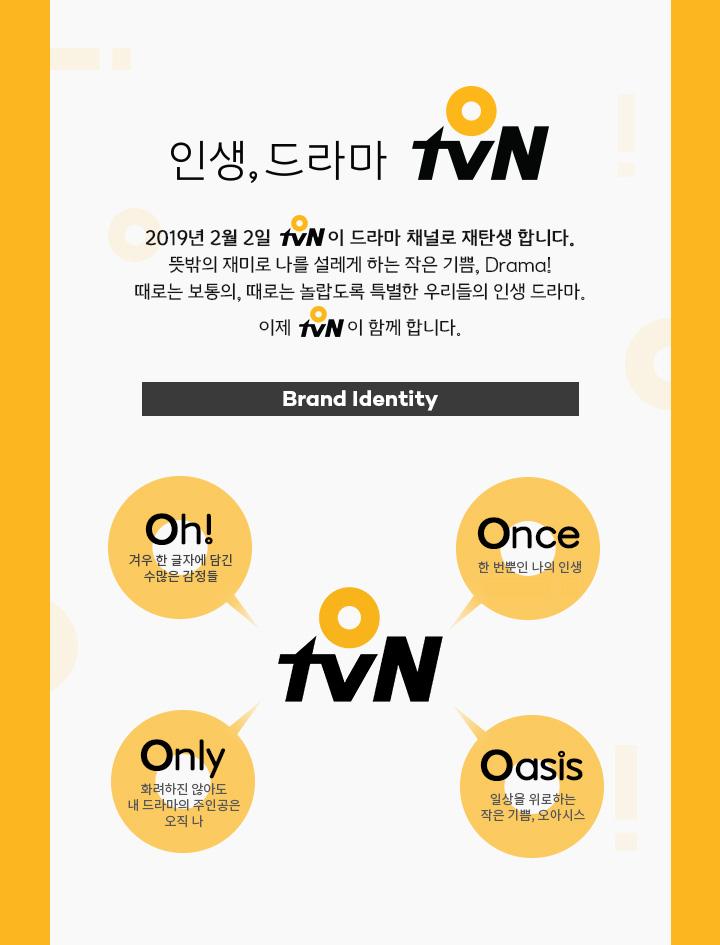 인생, 드라마 OtvN 2019년 2월 2일 OtvN이 드라마 채널로 재탄생 합니다. 뜻밖의 재미로 나를 설레게 하는 작은 기쁨, Drama!
