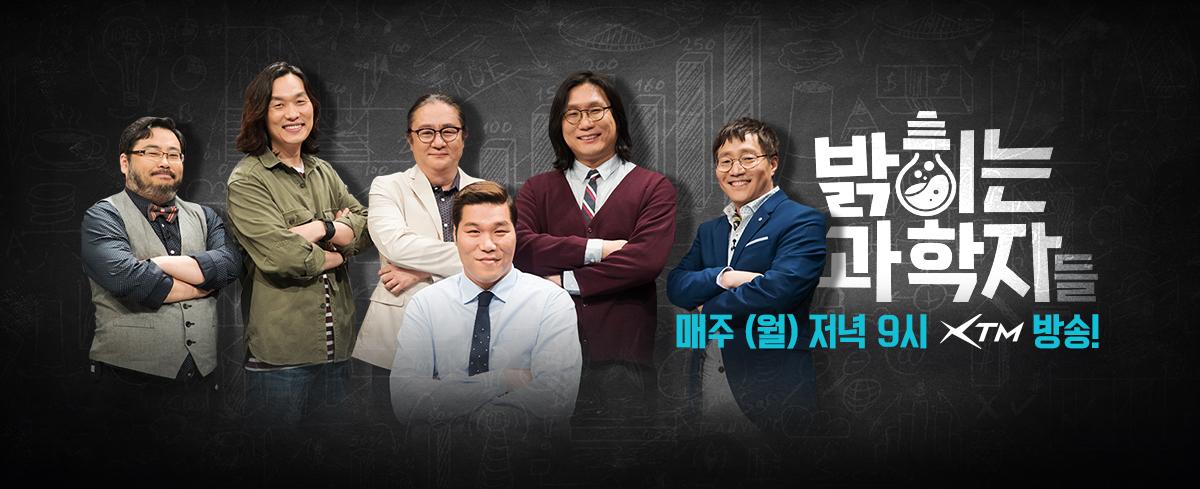 """대한민국 핫 이슈를 """"과학적 팩트""""로 풀어낸다!"""