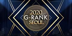 2020 G-Rank 서울