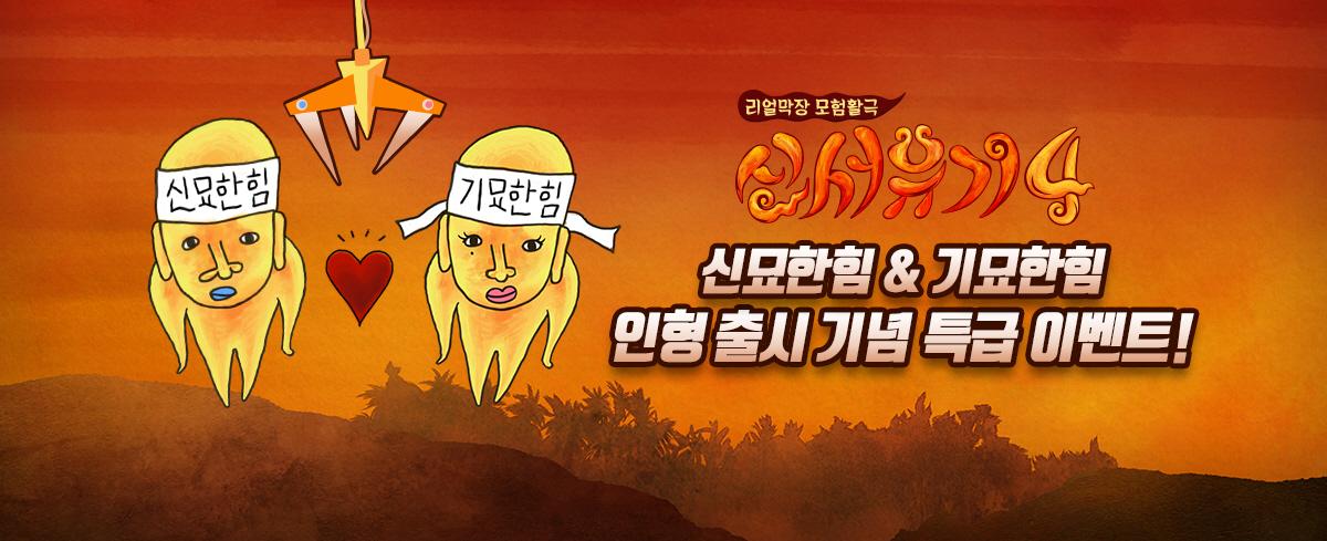 tvN J'ungle 에 갇힌 신묘한 힘&기묘한 힘을 구출하라! (~8/15)