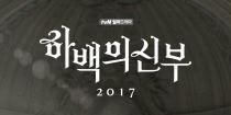 하백의 신부2017