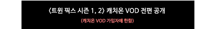 트윈 픽스 시즌 1, 2 캐치온 vod 전편 공개 (캐치온 VOD 가입자에 한함)
