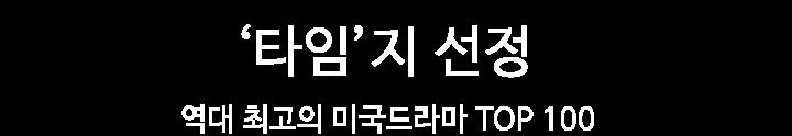 '타임'지 선정 역대 최고의 미국드라마 TOP 100