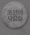 조선의 사람들