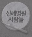 신혜병원 사람들