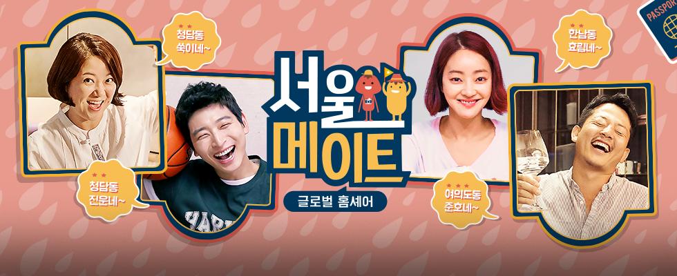 외국인 게스트를 맞이하고, 추억을 쌓아나가는 글로벌 홈셰어 리얼리티! 매주  [토] 오후 6시 Olive tvN 본방송!