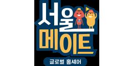 서울메이트