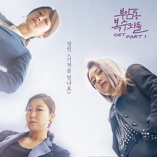 부암동 복수자들 OST Part 1