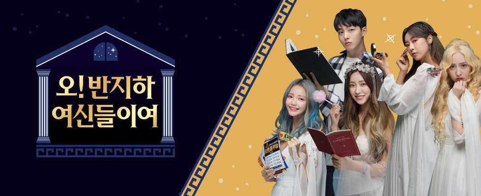 STUDIO ONSTYLE의 첫 디지털 드라마 매주 목요일 오전 11시 본방송!