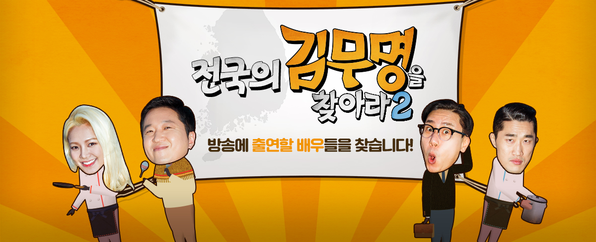 지금 바로 지원 GO! 방송 출연의 기회를 잡으세요! (~3월 말)