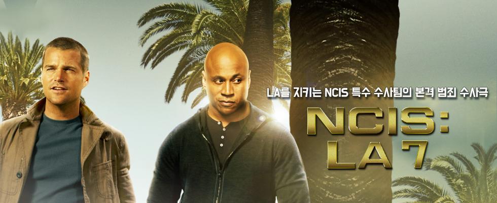 NCIS: LA 7ㅣ매주 (월) 밤 11시 본 방송 LA를 지키는 NCIS 특수수사팀의 본격 범죄 수사극