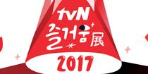 tvN 즐거움展 2017