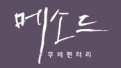 [메소드] 무비멘터리