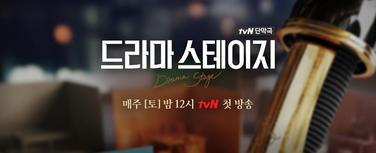 신인 작가의 톡톡 튀는 감수성과 tvN의 만남! 이 시대를 살아가는 '우리들' 모습