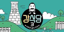 신서유기 외전 - 강식당3