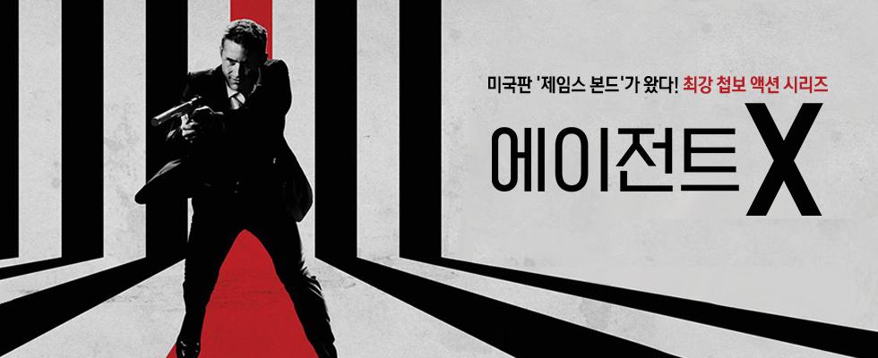 에이전트 Xㅣ매주 (화) 밤 11시 본방송 미국판 '제임스 본드'가 왔다! 최강 첩보 액션 시리즈