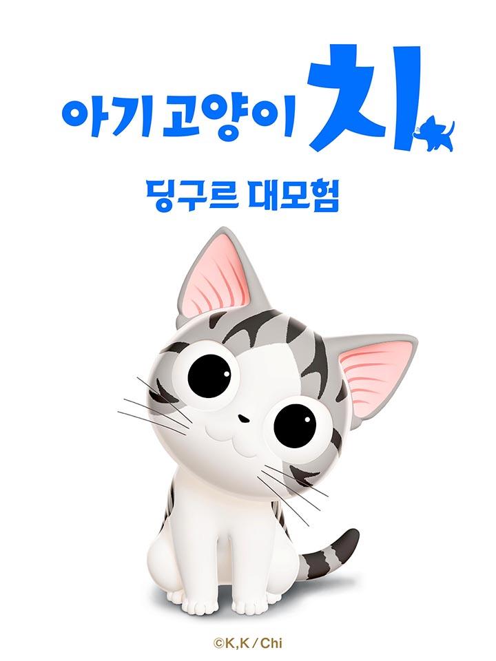 아기 고양이 치: 딩구르 대모험