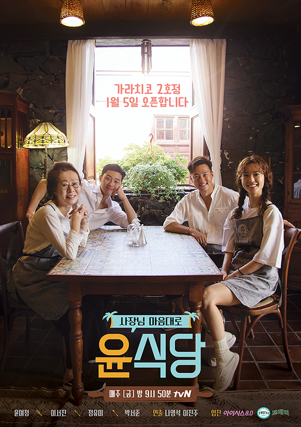 <윤식당2> 대표 포스터