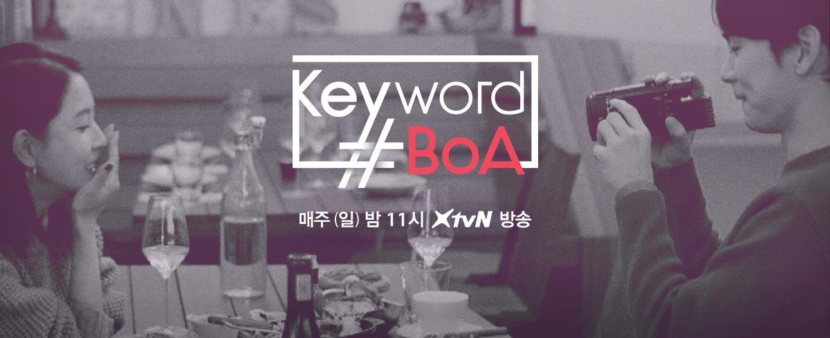 보아의 첫 리얼리티 프로그램 아시아의 별, 보아가 아닌 진짜 BoA를 만나다!
