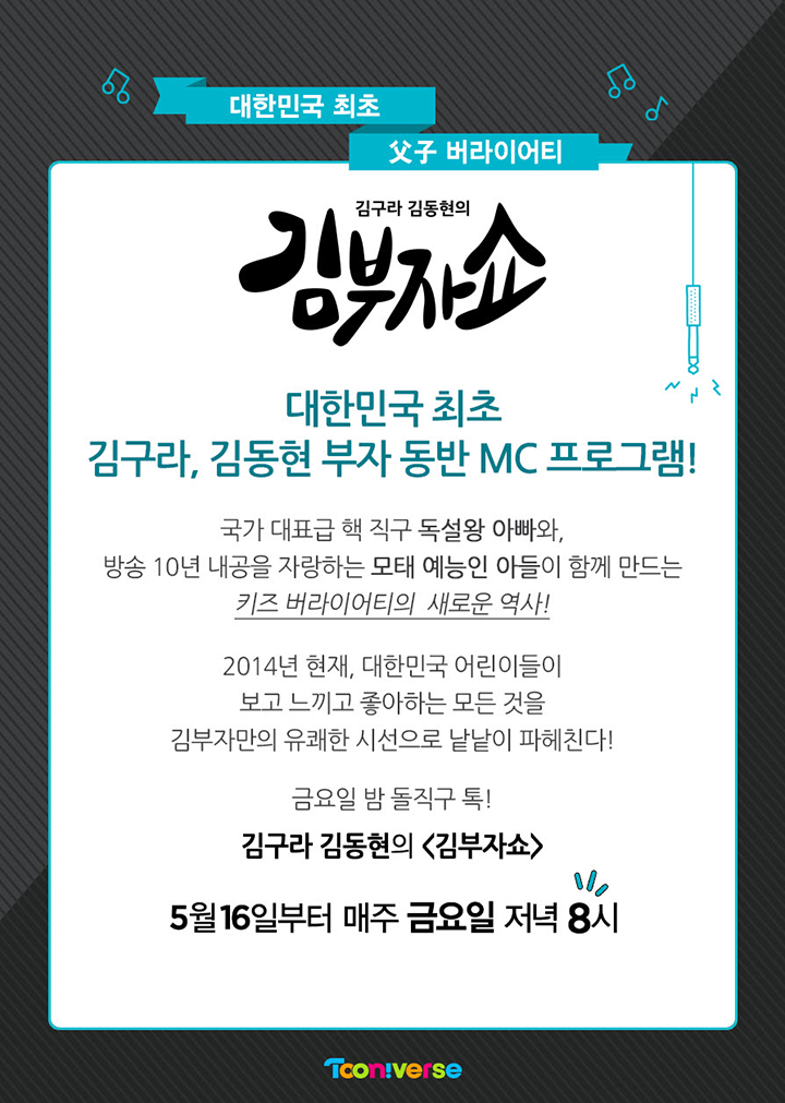 김부자쇼 프로그램 소개