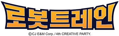 로봇트레인 로고