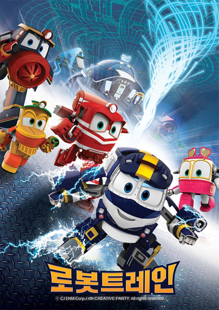 로봇트레인 포스터