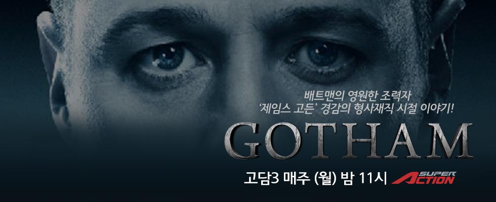 고담 3ㅣ매주 (월) 밤 11시 본방송 '제임스 고든', 어린 배트맨과 고담시를 수호하라!