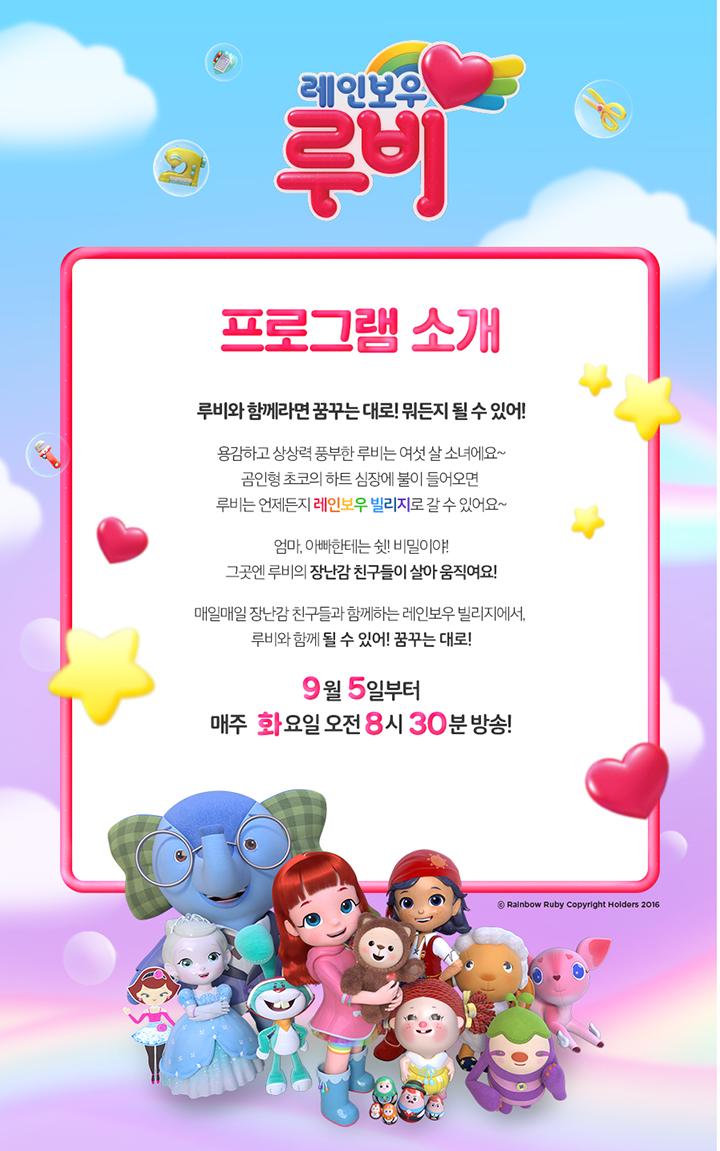 레인보우루비 프로그램 소개