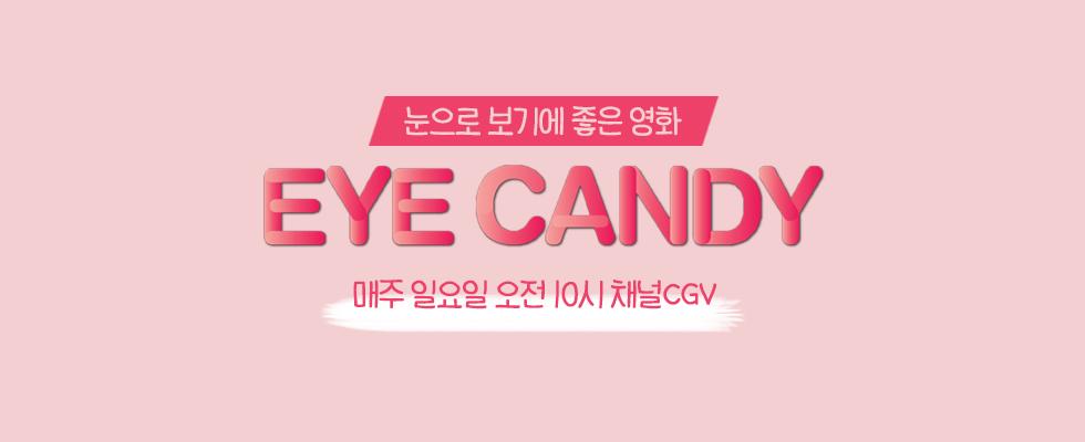 아이캔디 | 매주 일요일 오전 10시 눈으로 보기에 좋은 영화 EYE CANDY!