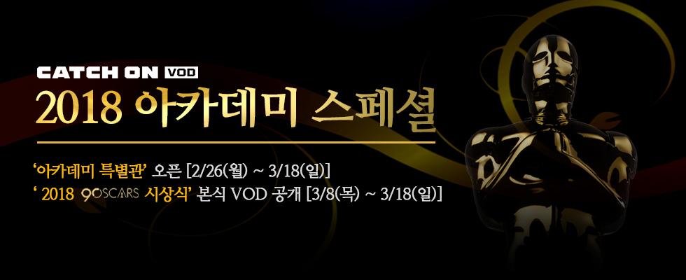 2018 아카데미 후보작과 시상식, 2017년 수상작을 VOD로 즐겨보세요!