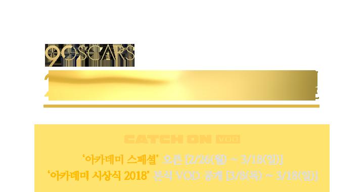 2018 아카데미 스페셜 CATCH ON VOD '아카데미 특별관' 오픈 [2/26(월) ~ 3/18(일)] '아카데미 시상식 2018' 본식 편성 [3/8(목) ~ 3/18(일)