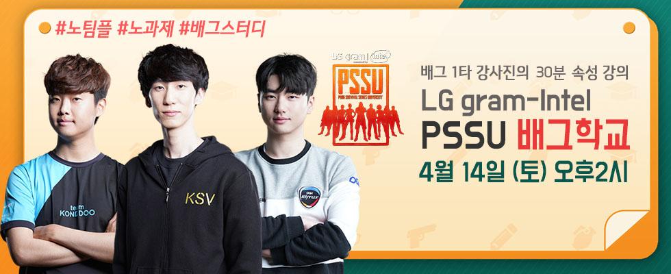 [LG그램-인텔 PSSU ] 배그학교 4월 14일 오후 2시 [강사: 윤루트/에버모어/테메리아/김정민]