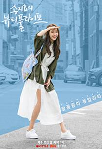 송지효의 뷰티풀라이프