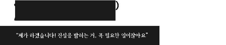 열정파 미쓰윤 윤나영(고아성)