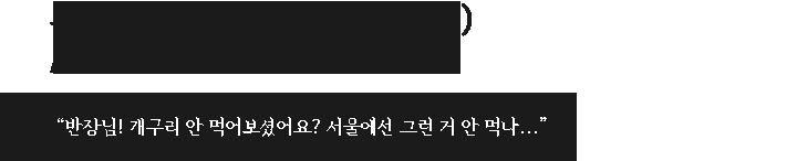 순수파 형사꿈나무 조남식(노종현)