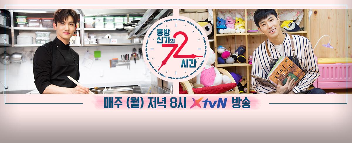 유노윤호와 최강창민이 '유치원 선생님'과 '셰프'의 삶에 도전한다!