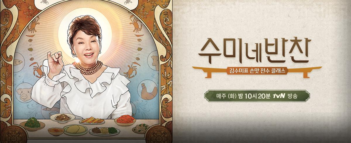 연예계 반찬 대모 '김수미'가 떴다! 너희! 반찬은 좀 하니~?