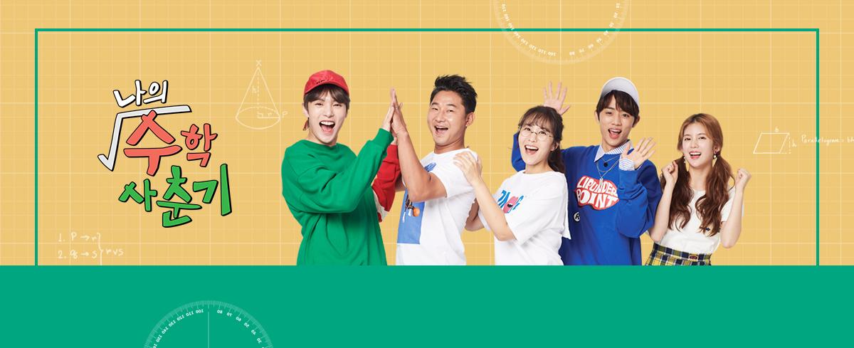 수학시간 = 수면시간?! 수(학)포(기)자는 되지 말자! 매주 (화) 저녁 7시 tvN 방송