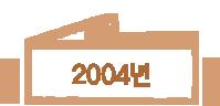 2004년